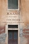 Обложка книги Сергій Жадан