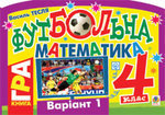 Футбольна математика. Книга-гра. 4 клас. Варіант 1