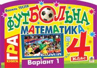 """Купить книгу """"Футбольна математика. Книга-гра. 4 клас. Варіант 1"""""""