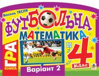 """Купить книгу """"Футбольна математика. Книга-гра. 4 клас. Варіант 2"""""""