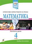 Математика. Інтерактивні форми роботи на уроках. Конспекти уроків. 4 клас