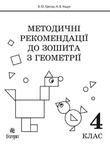 "Фото книги ""Методичні рекомендації до зошита ""Математика. Зошит з геометрії. 4 клас"""""