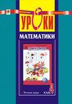 Уроки математики. 4 клас. Посібник для вчителя
