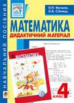 Математика. Дидактичний матеріал. 4 клас. Навчальний посібник