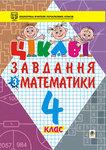 Цікаві завдання з математики. 4 клас. Навчальний посібник