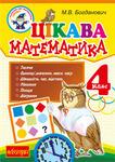 Цікава математика. 4 клас