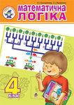 Математична логіка. 4 клас