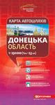 Карта автошляхів. Донецька область, м-б 1:250 000