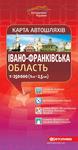 Карта автошляхів. Івано-Франківська область, м-б 1:250 000