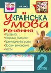 Українська мова. Речення. Зошит-тренажер. 2 клас