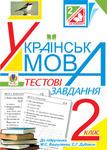 Тестові завдання з української мови. 2 клас
