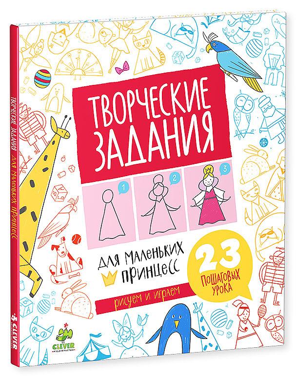 """Купить книгу """"Творческие задания для маленьких принцесс. 23 пошаговых урока"""""""