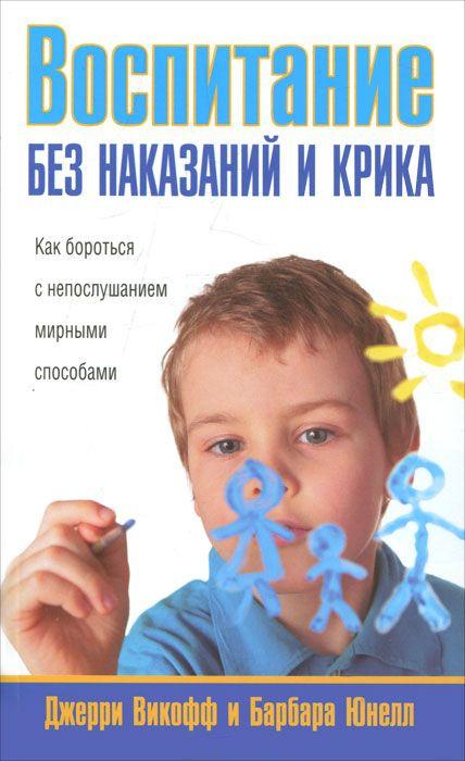 """Купить книгу """"Воспитание без наказаний и крика"""""""