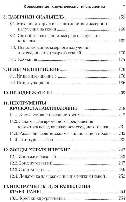 """Купить книгу """"Современные хирургические инструменты"""""""