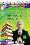 Самовчитель директора школи