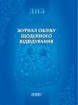 Обложка книги Л. А. Швайка