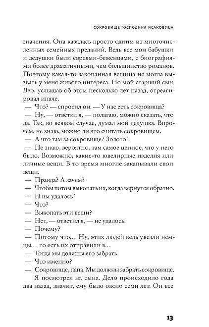 """Купить книгу """"Сокровище господина Исаковица"""""""