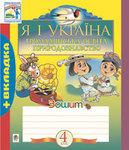 Я і Україна. Зошит з громадянської освіти та природознавства. 4 клас
