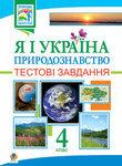 """Обложка книги """"Я і Україна. Я і природа. Тестові завдання. 4 клас"""""""