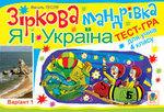 Зіркова мандрівка. Я і Україна. Варіант 1. Тест-гра для учнів 4-го класу