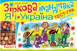 Зіркова мандрівка. Я і Україна. Варіант 2. Тест-гра для учнів 4-го класу