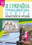Я і Україна. Громадянська освіта. Конспекти уроків. 4 клас. Посібник для вчителя. 3-тє видання, перероблене