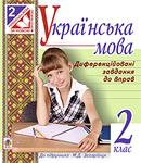 Українська мова. Диференційовані завдання до вправ. 2 клас (до підручника Захарійчук)