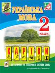 Українська мова. Картки для поточного та тематичного контролю знань. 2 клас