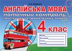 Поточний контроль лексичних та граматичних знань з англійської мови. 4 клас