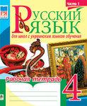 Русский язык. Рабочая тетрадь для школ с украинским языком обучения. 4 класс. Часть І