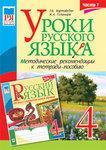 Уроки русского языка. 4 класс. Часть 1. Методические рекомендации к тетрадям-пособиям