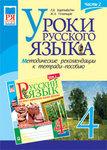 Уроки русского языка. 4 класс. Часть ІІ. Методические рекомендации к тетради-пособию