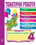 Тематичні роботи. 4клас. Читання, українська мова, математика, Я і Україна, Основи здоров'я. 4 клас