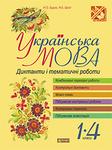 Українська мова. Диктанти і тематичні роботи. 1-4 класи. (За програмою 2012 р.)