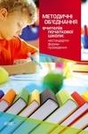 """Обложка книги """"Методичні об'єднання вчителів початкової школи: нестандартні форми проведення"""""""
