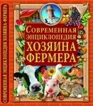 Современная энциклопедия хозяина-фермера
