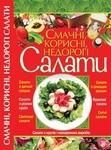 Смачні, корисні, недорогі салати