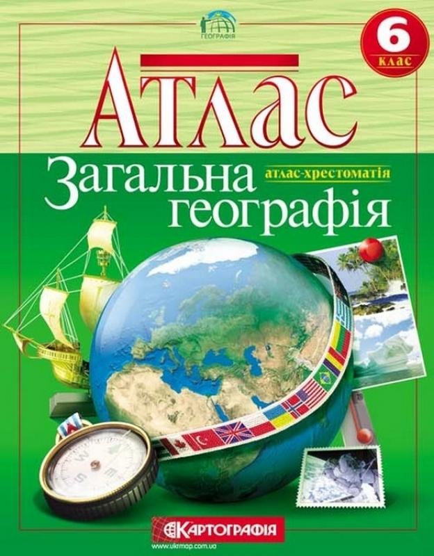 "Купить книгу ""Атлас. Загальна географія. 6 клас"""
