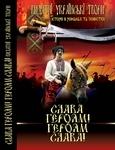 Слава героям! Героям слава! Видатні українські твори