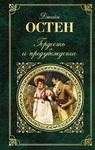 Обложка книги Джейн Остен