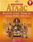 Атлас. Всесвітня історія. Новий час (кінець XVIII - XIX ст.) 9 клас