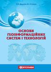 Основи геоінформаційних систем і технологій