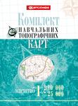 """Книга """"Комплект навчальних топографічних карт, м-би 1:10 000/ 25 000"""" обложка"""