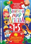 Волшебный мир детства. Хрестоматия для внеклассного и семейного чтения. 1-5 классы