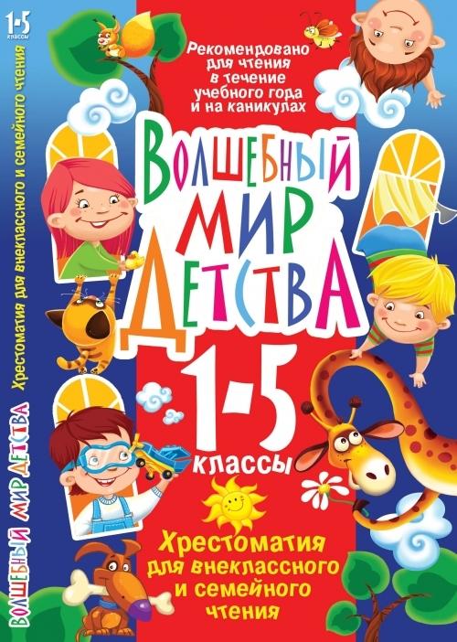 """Купить книгу """"Волшебный мир детства. Хрестоматия для внеклассного и семейного чтения. 1-5 классы"""""""