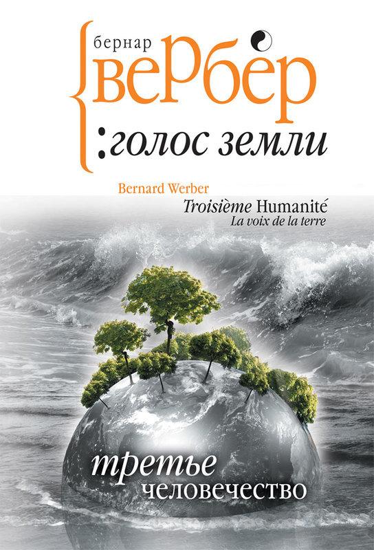 """Купить книгу """"Третье человечество. Голос Земли"""""""