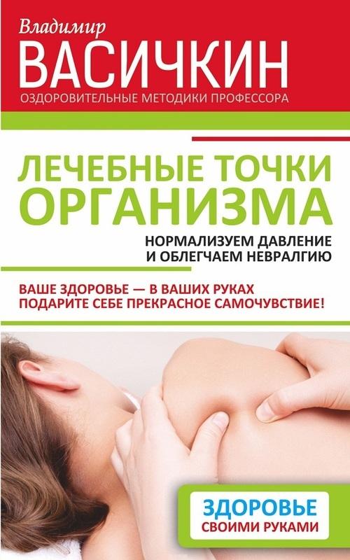 """Купить книгу """"Лечебные точки организма. Нормализуем давление и облегчаем невралгию"""""""