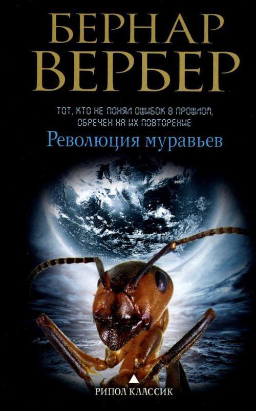 """Купить книгу """"Революция муравьев"""""""