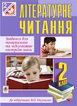 Літературне читання. Завдання для тематичного та підсумкового контролю знань. 2 клас