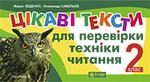 Цікаві тексти для перевірки техніки читання. 2 клас. Частина 2 - купить и читать книгу